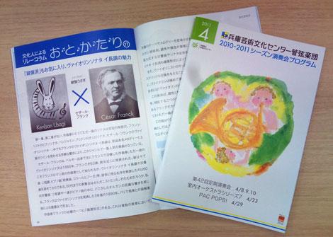 兵庫芸術文化センター管弦楽団 演奏会プログラム