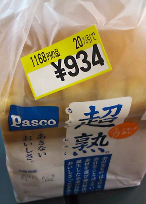 食パンの値札