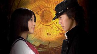 映画『愛と誠』