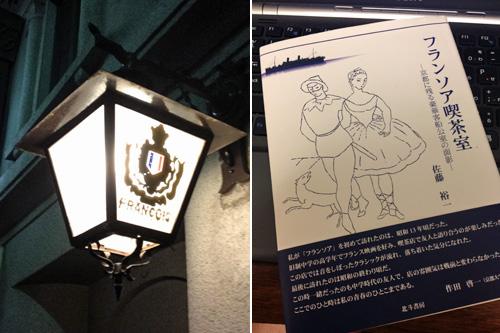 京都・フランソア喫茶室