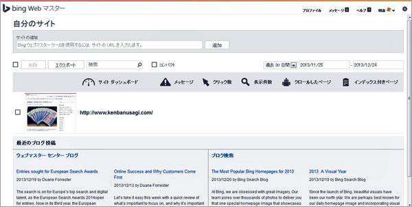 Bing Webマスターツール画面