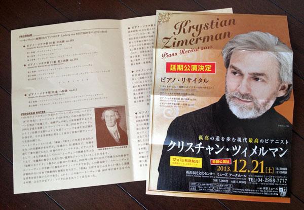 クリスティアン・ツィマーマン、2013年所沢公演