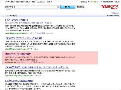 ブログ検索結果