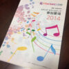 ピティナ・ピアノステップ2014年度参加要項