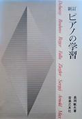 長岡敏夫「新訂 ピアノの学習」