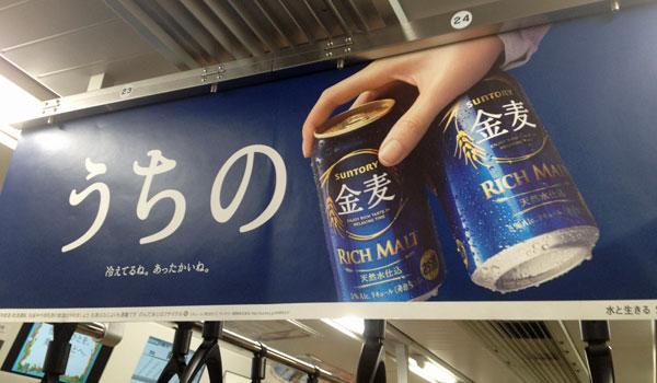 金麦車内吊り広告