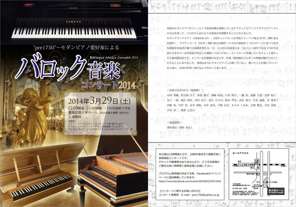 モダンピアノ愛好家によるバロック音楽コンサート2014