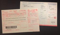 自動車税振込用紙