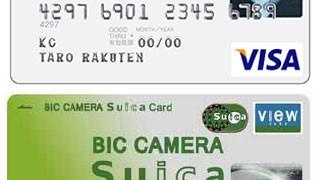 ビックカメラSuicaカード、楽天カード