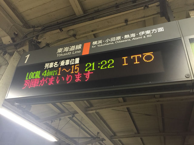 東海道線伊東行き
