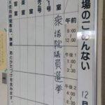総選挙の投票・公民館