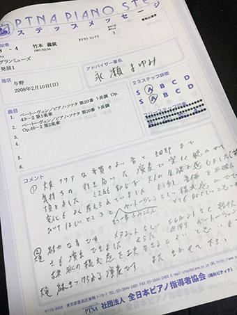 永瀬まゆみ先生の講評