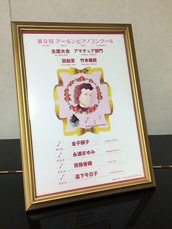アールンピアノコンペティション賞状