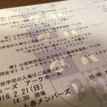 所沢ミューズチケット
