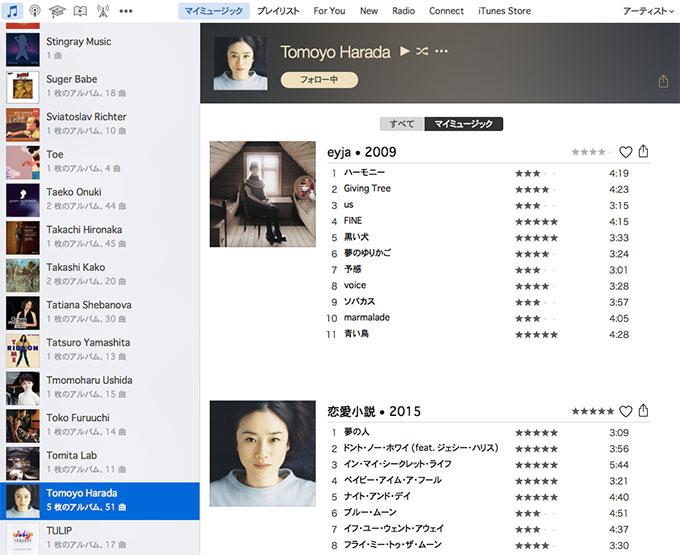原田知世 iTunes