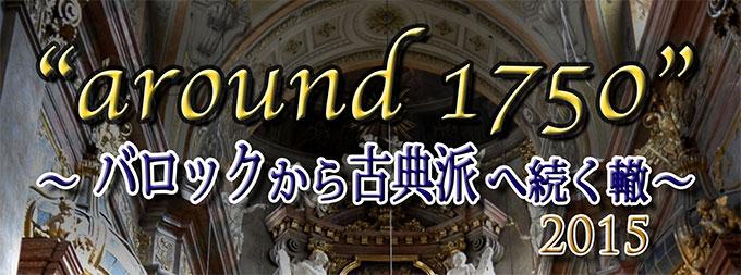 "around1750""〜バロックから古典派へ続く轍"