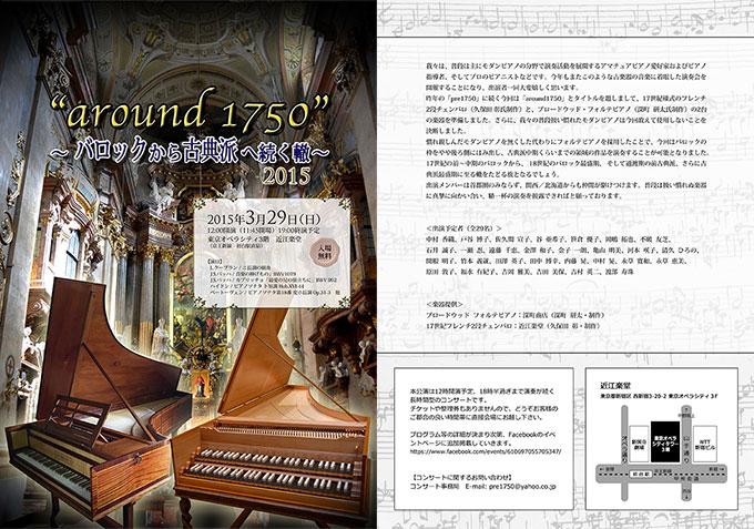 "around1750""〜バロックから古典派へ続く轍〜チラシ"
