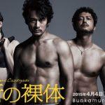 芝居『禁断の裸体』