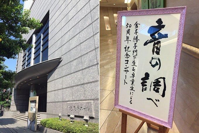 50周年コンサート・紀尾井ホール
