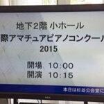 国際アマチュアピアノコンクール2015