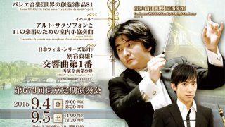 日本フィルハーモニー定期演奏会