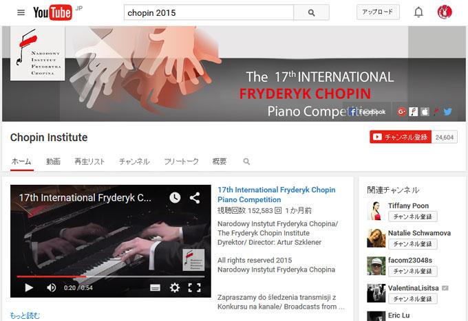 ショパンコンクール YouTube