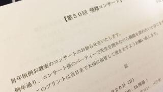 金子勝子ピアノ教室 発表会のお知らせ