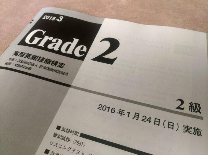 英検2級 試験問題