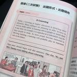 英検2級参考書