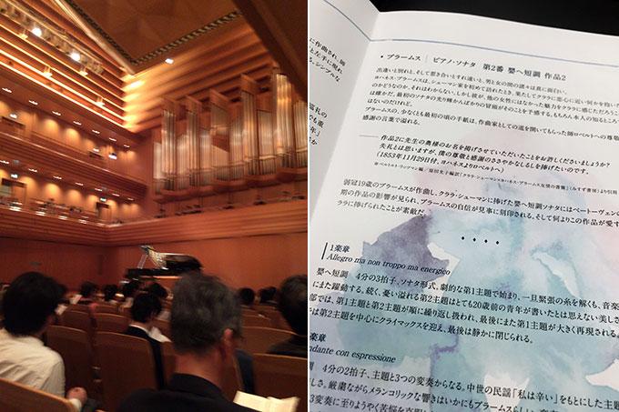 エレーヌ・グリモー演奏会・東京オペラシティ