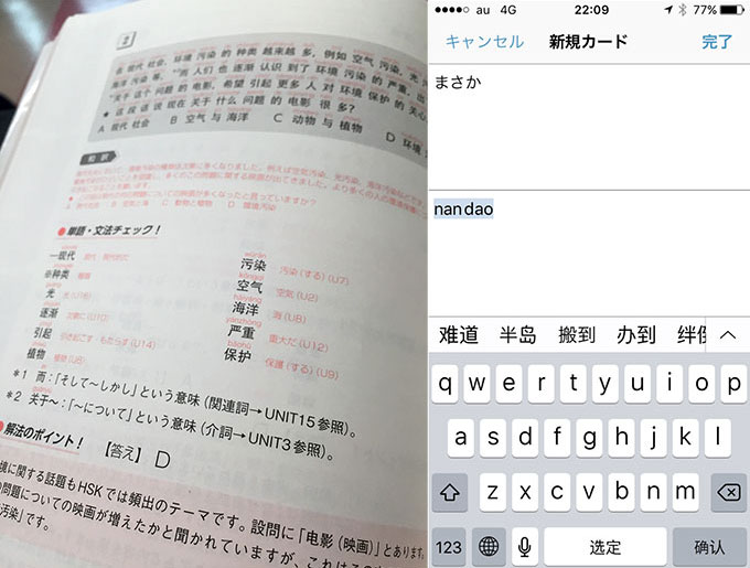 中国語検定HSK対策