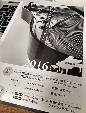 国際アマチュアピアノコンクール2016参加申込書