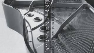 国際アマチュアピアノコンクール