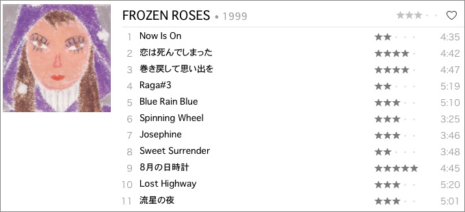松任谷由実アルバム『Frozen Roses』