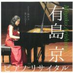有島京ピアノリサイタル2017