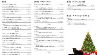 金子勝子ピアノ教室発表会プログラム