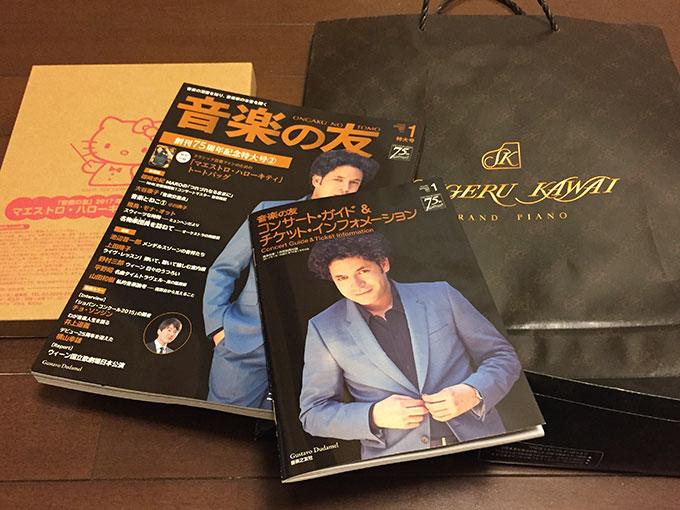 雑誌『音楽の友』