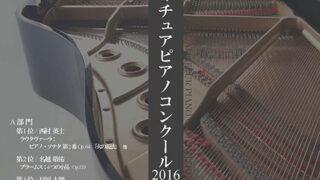 国際アマチュアピアノコンクール2016 受賞者演奏会
