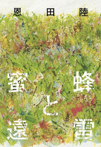 小説・恩田睦『蜂蜜と遠雷』表紙