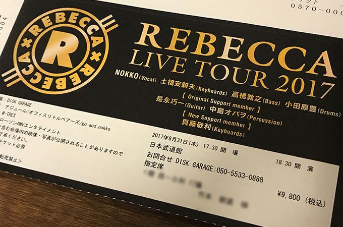 レベッカ、武道館ライブチケット