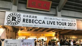 レベッカ、武道館ライブ