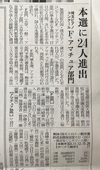 埼玉新聞・埼玉ピアノコンクール記事