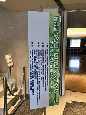 埼玉ピアノコンクール