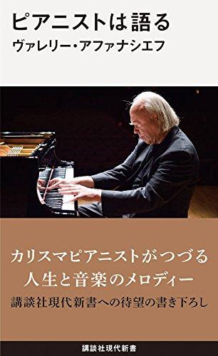 ヴァレリー・アファナシエフ「ピアニストは語る」