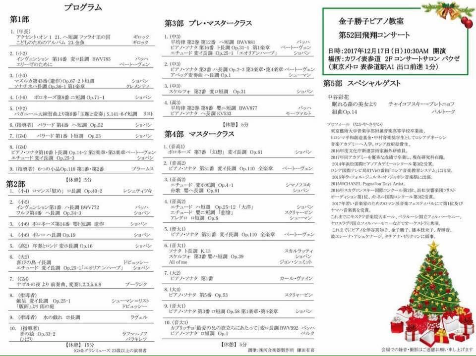 2017年 金子勝子ピアノ教室発表会プログラム