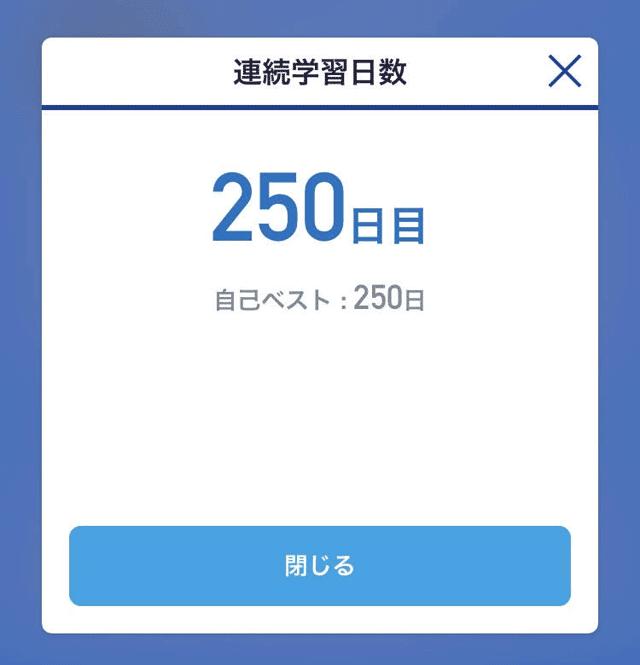 スタディサプリ250日連続