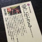 鈴木鎮一『愛に生きる』