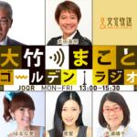 大竹まこと ゴールデンラジオ