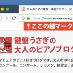 ブログの常時SSL化
