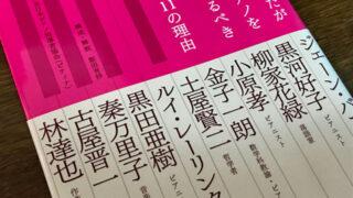 あなたがピアノを続けるべき11の理由:飯田有抄